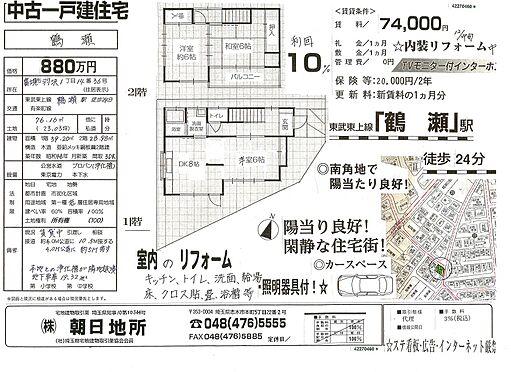 アパート-富士見市羽沢1丁目 利回り10%、内装リホーム工事しています、賃貸契約12月より、