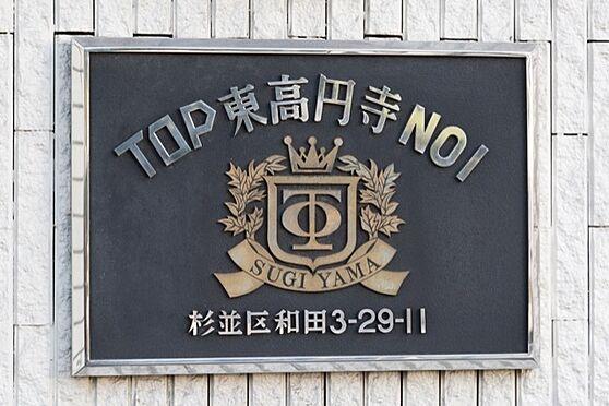 マンション(建物一部)-杉並区和田3丁目 その他