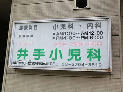 アパート-目黒区目黒本町4丁目 周辺環境:井手小児科