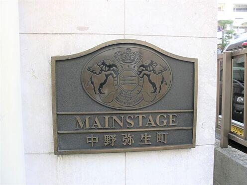 マンション(建物一部)-中野区弥生町5丁目 その他