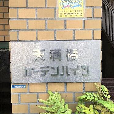区分マンション-大阪市中央区船越町1丁目 その他