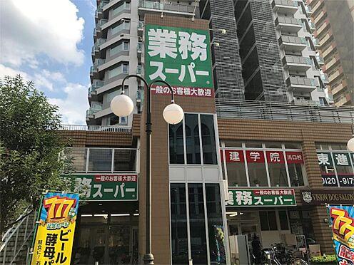 中古マンション-川口市本町4丁目 業務スーパー(534m)