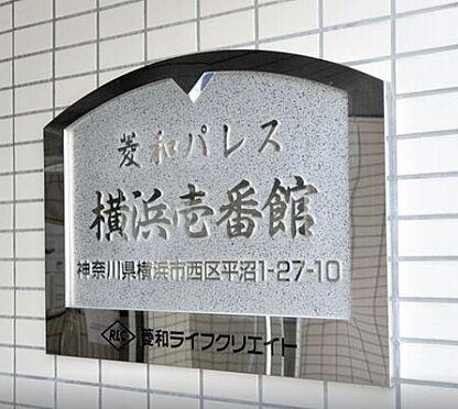 マンション(建物一部)-横浜市西区平沼1丁目 菱和パレス横浜壱番館・ライズプランニング