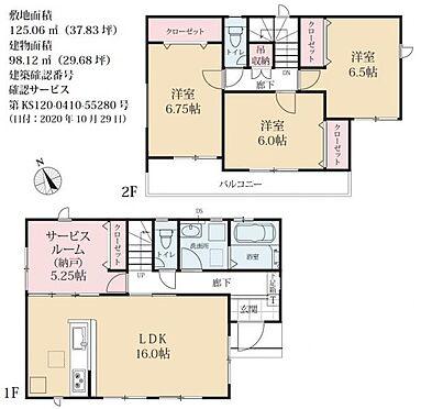 新築一戸建て-名古屋市南区戸部町3丁目 2号棟間取り