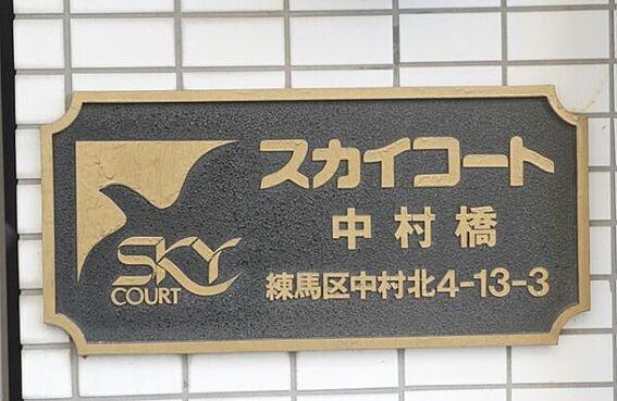 マンション(建物一部)-練馬区中村北4丁目 その他