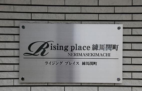 マンション(建物一部)-練馬区関町北1丁目 ライジングプレイス練馬関町・ライズプランニング