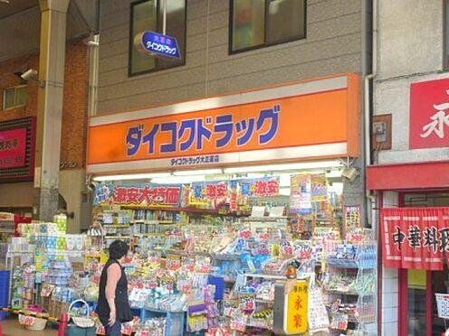 店舗(建物一部)-大阪市大正区三軒家東6丁目 ダイコクドラッグ大正薬店まで528m