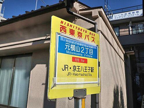 区分マンション-八王子市元横山町2丁目 最寄りのバス停です。