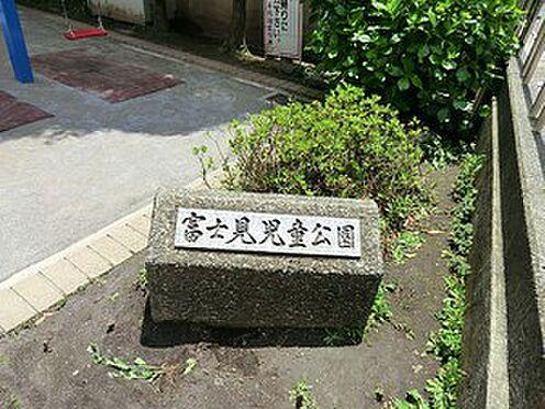 マンション(建物一部)-千代田区九段北4丁目 周辺環境:富士見児童公園