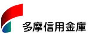 中古マンション-小平市栄町1丁目 【信用金庫】多摩信用金庫 東大和支店まで669m