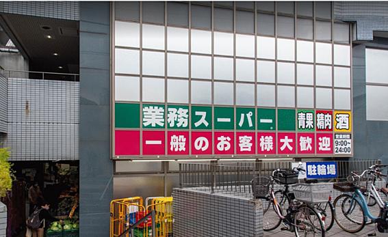 アパート-新宿区富久町 ■業務スーパー 東新宿店まで 約300m