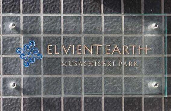 マンション(建物一部)-練馬区関町北3丁目 エルヴィエントアース武蔵関公園・ライズプランニング