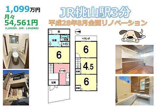 店舗・事務所・その他-京都市伏見区深草大亀谷東寺町 全面リノベーション済み。