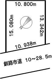 根室本線 釧路駅 バス25分 浄水場下車 徒歩2分