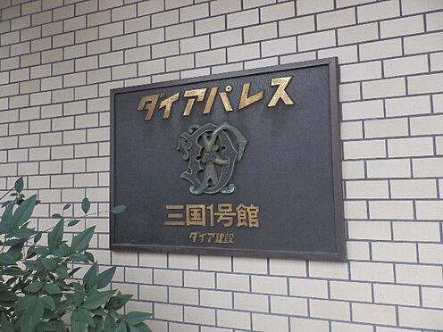 区分マンション-大阪市淀川区新高3丁目 その他