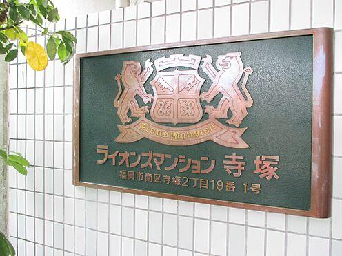 区分マンション-福岡市南区寺塚2丁目 その他
