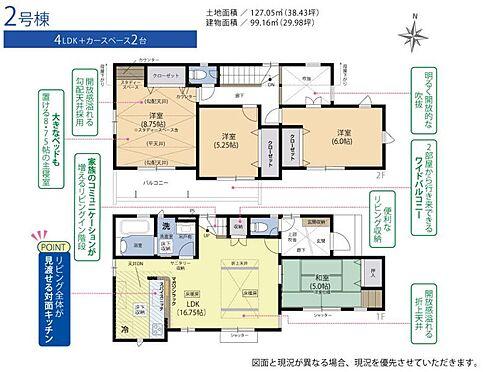 新築一戸建て-豊田市宝来町4丁目 使いやすい間取りの4LDKです!