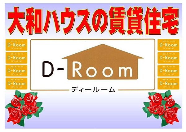 新着賃貸4:青森県八戸市根城3丁目の新着賃貸物件